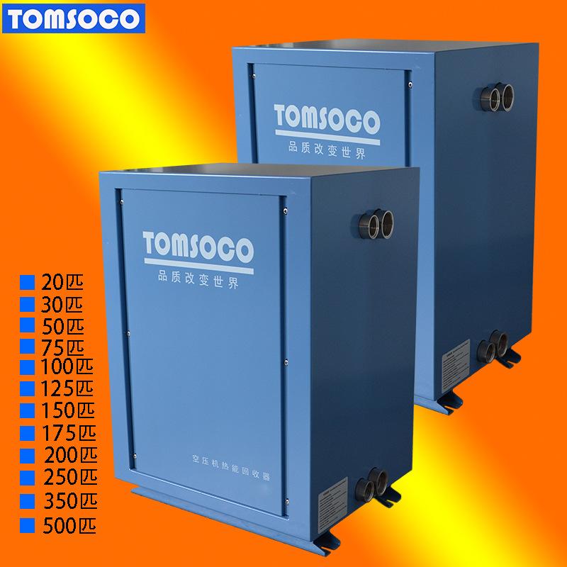 250P空壓機熱能轉換機 空壓機餘熱回收工程 品質保證現貨發售