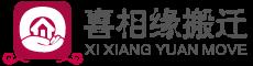 深圳市喜相緣搬遷有限公司