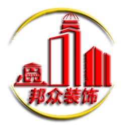 廣州邦眾裝飾工程服務有限公司