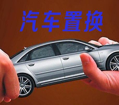 大润和贸易公司汽车置换价格商议