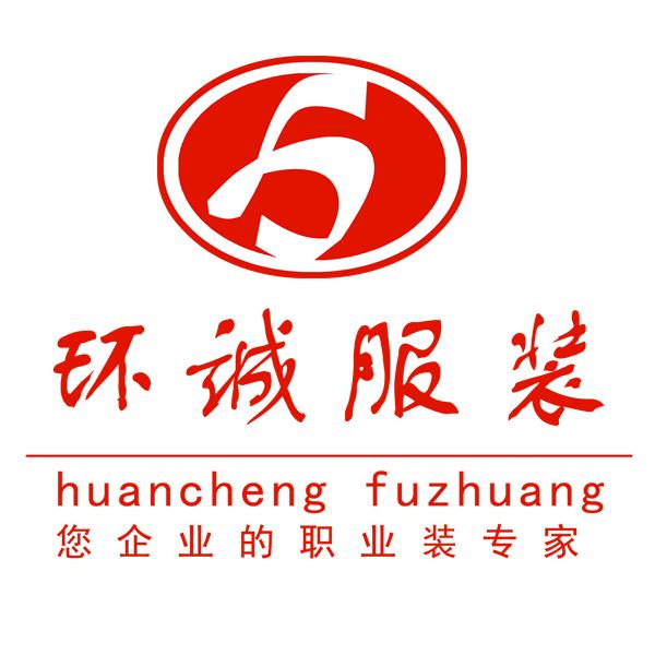 北京環誠服裝有限公司