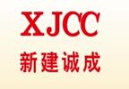 惠州新建誠成實業有限公司