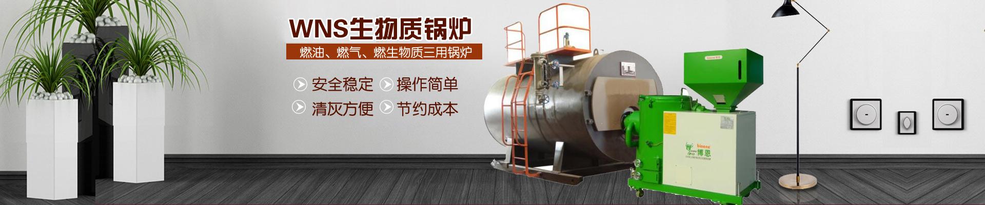 沧州生物质燃烧机全数控设备厂家直销18003263846杜经理