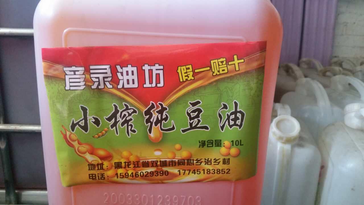 哈尔滨精品豆油供应销售,黑龙江哈尔滨精品豆油批发哪家好