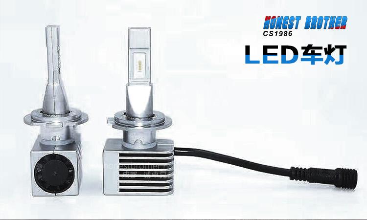 汽车LED大灯——诚申兄弟HonestBrother汽车技研加盟连锁中心