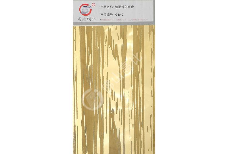 佛山高比镜面蚀刻钛金树皮纹0号不锈钢板304