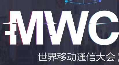 西班牙世界移动通信大会MWC2018年2月26日-3月1日