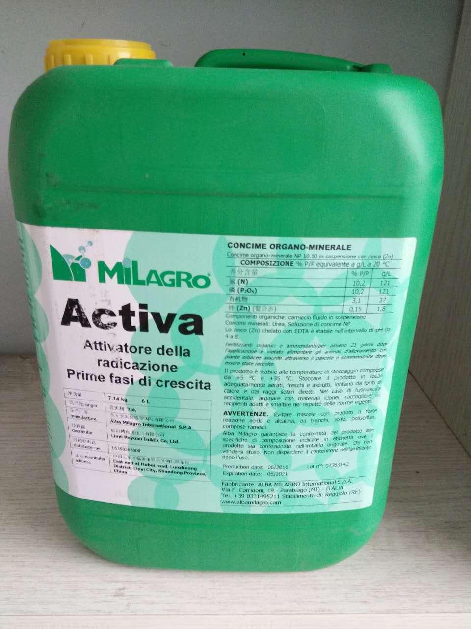 米拉海藻流体生根肥料
