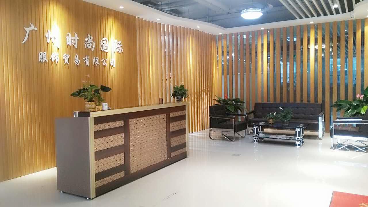 廣州時尚國際服飾貿易有限公司