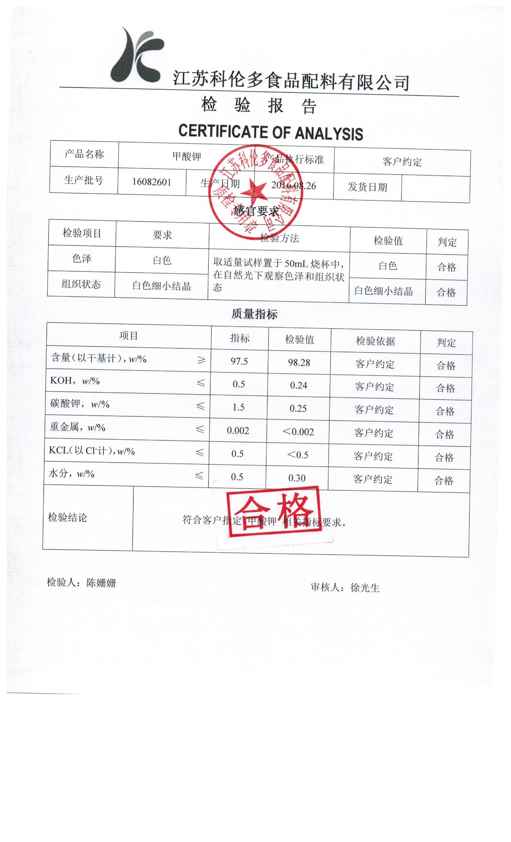 甲酸钾COA1