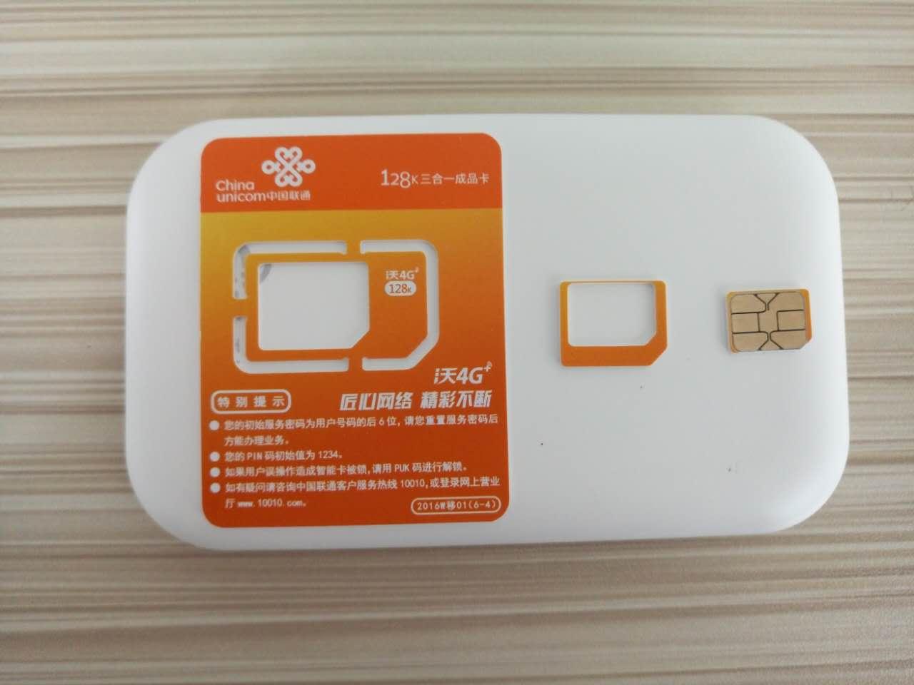 联通3g流量卡全国