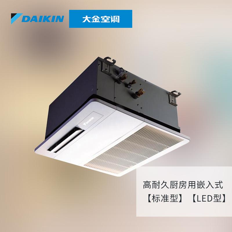 大金厨房专用中央空调-大金高耐久厨房用嵌入式空调