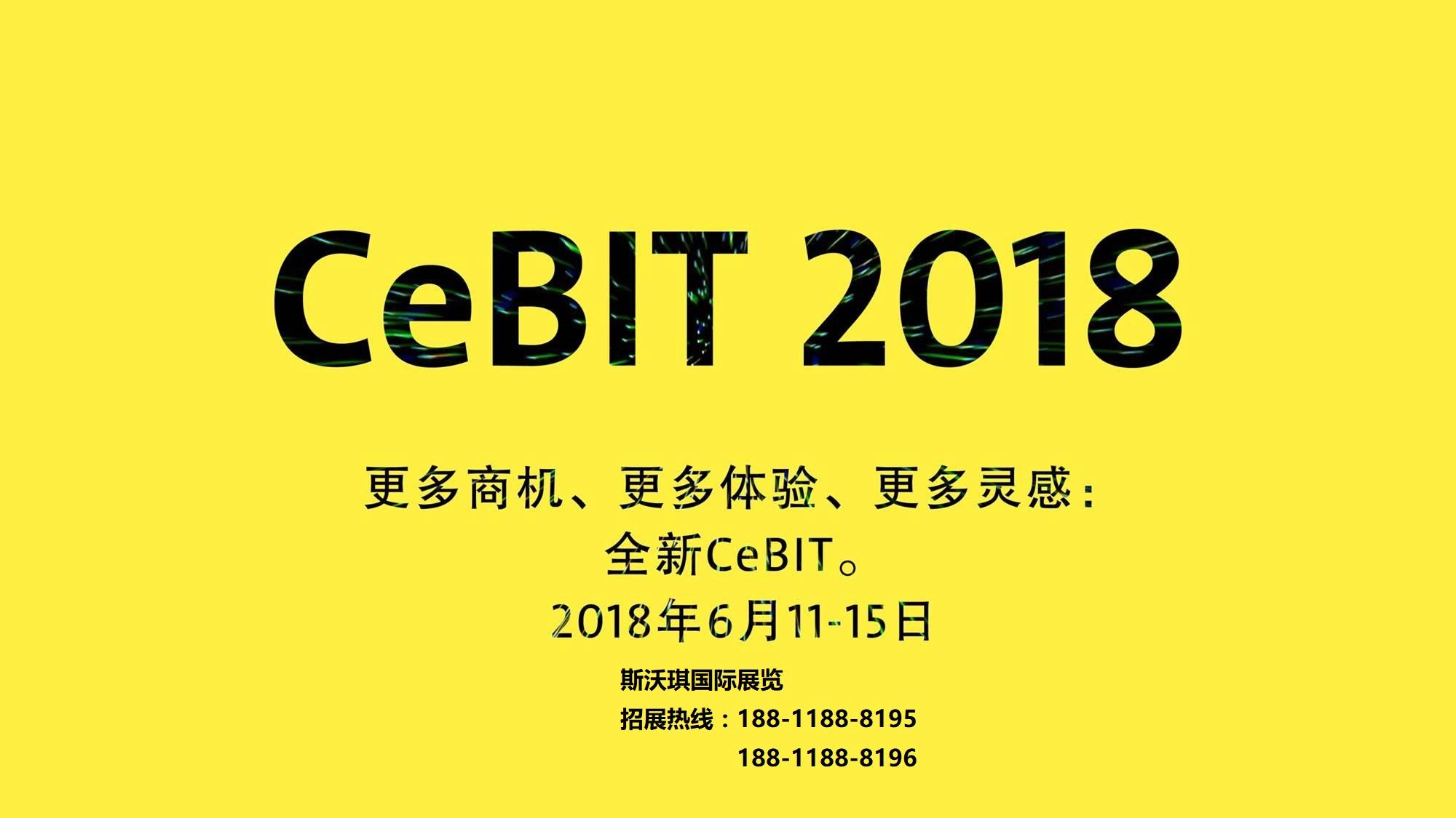 德国汉诺威消费电子、信息及通信博览会(CeBIT)2018年6月11-15日