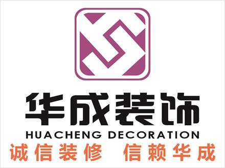 廣西南寧華成裝飾工程有限公司