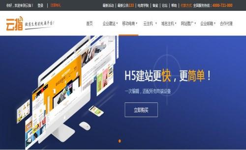 佛山h5建站模板 公司网站平台 佛山市亿动网络有限公司
