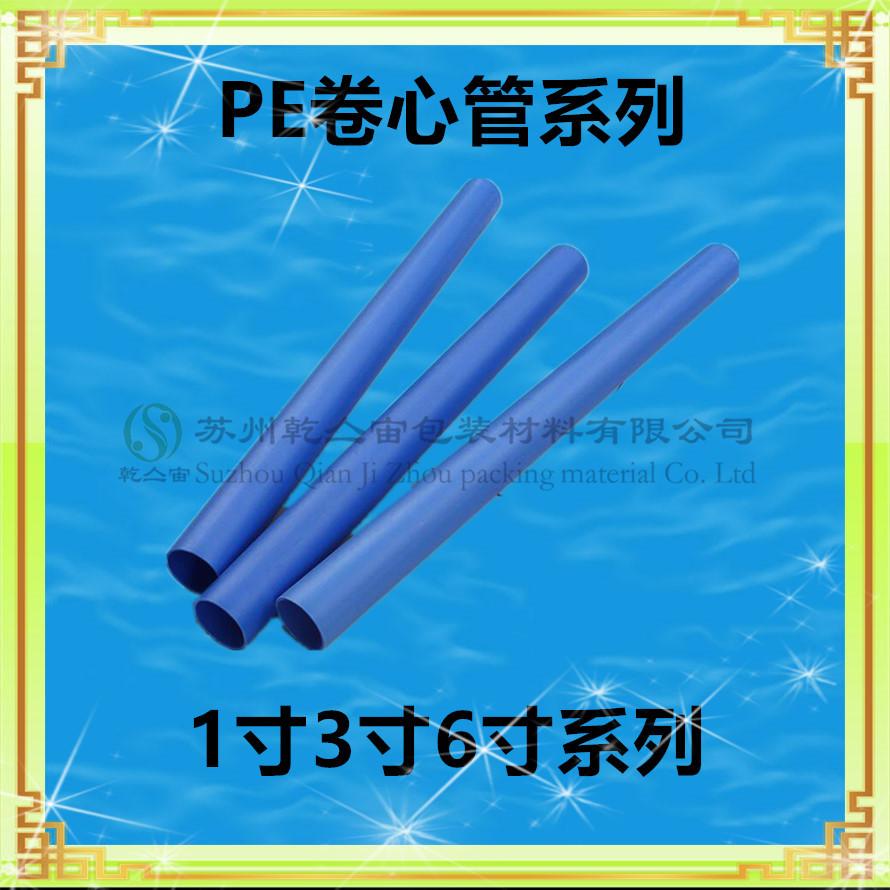 蘇州乾亼宙包裝 *提供3寸6寸pe pvc卷芯管 無紡布卷芯管 保護膜管芯 膠帶管芯價格協議