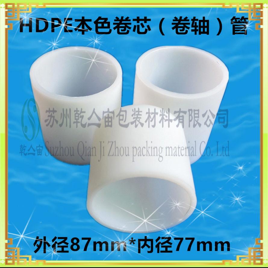 環保級pe卷芯管 pe管芯 薄膜卷芯管 1寸3寸6寸卷芯管 保護膜卷芯管 離型膜卷芯管 abs卷芯管 pp卷芯管