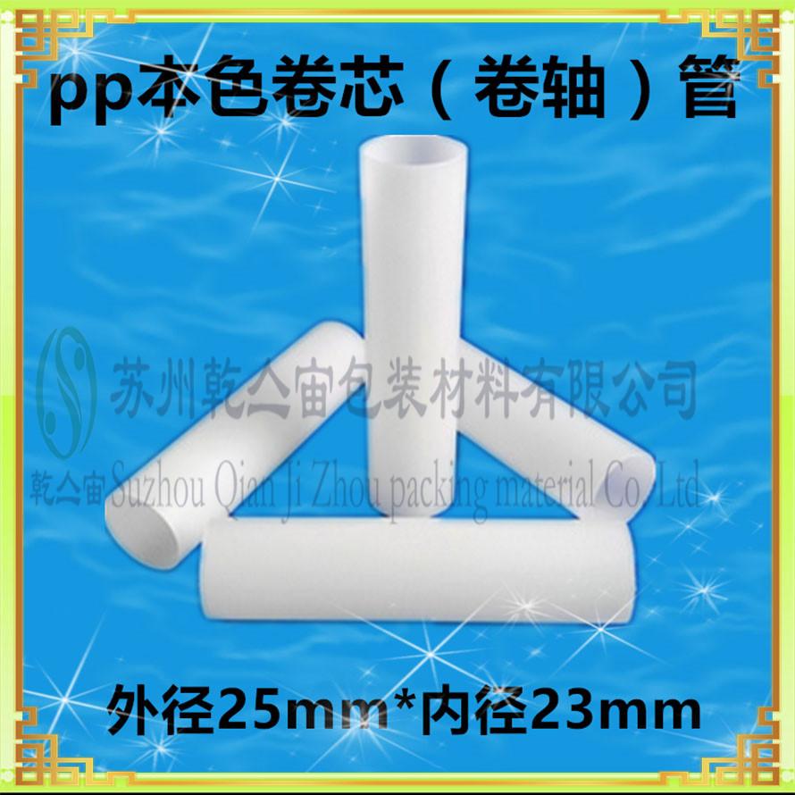 廠家訂做**pp包裝管 pp薄膜卷芯管pp收銀紙卷芯管玩具pp管材