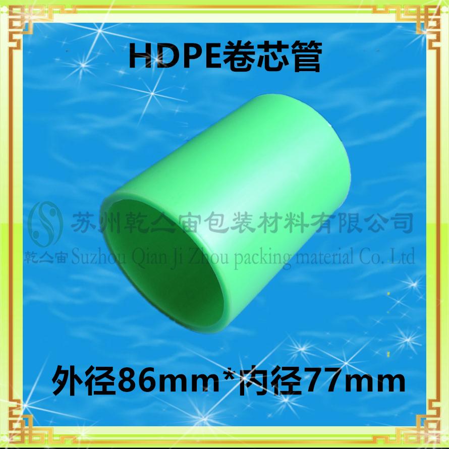 **環保級HDPE卷芯管 pe管芯 環保PVC卷芯管 ABS塑料卷芯管子 PP卷芯管 薄膜管芯