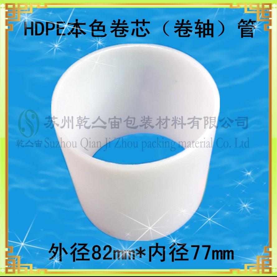蘇州**環保級3寸 6寸pe薄膜卷芯管 pe無紡布卷芯管 pvc、pp、abs管芯卷芯管 離型膜光學膜管芯卷芯管