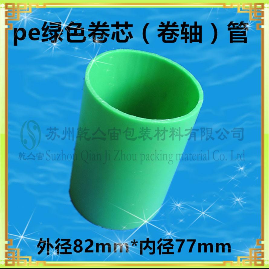 訂做 HDPE卷芯管 pe管芯 離型膜卷芯管 PVC卷芯管 ABS卷芯管 塑料管芯 薄膜管芯卷芯管