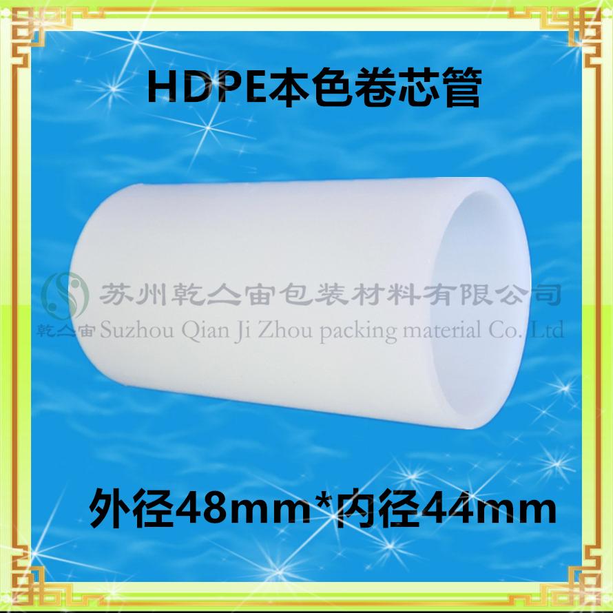 蘇州高精密pe/pp/pvc/abs塑料卷芯管 pet薄膜卷芯管 無紡布卷芯管