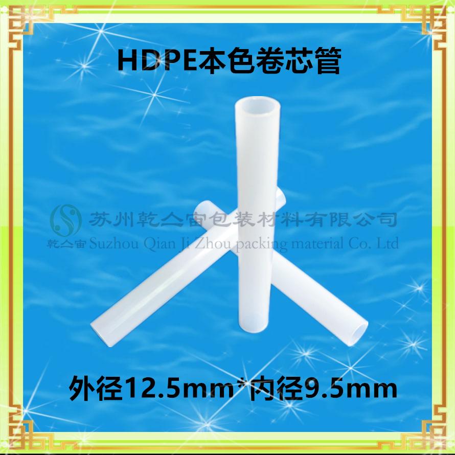 **環保級pe、pvc、pp、abs塑料卷芯管pe、pvc收銀卷芯管pe、pp玩具包裝管支持管