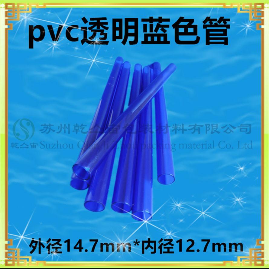 廠家訂做**pvc收銀紙卷芯管 pvc薄膜卷芯管 pvc包裝管 無紡布卷芯管