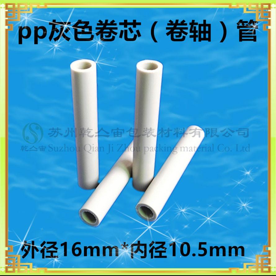 環保**PP收銀紙卷芯管 膠帶卷芯管 **塑料卷芯管pp pvc pe abs 包裝管