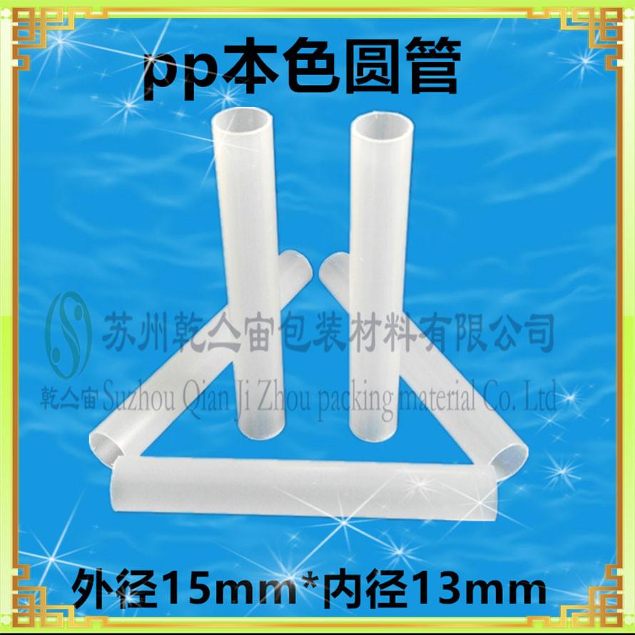 **PP包裝管 pp pvc管芯 玩具塑料PP管 聚丙烯PP透明管