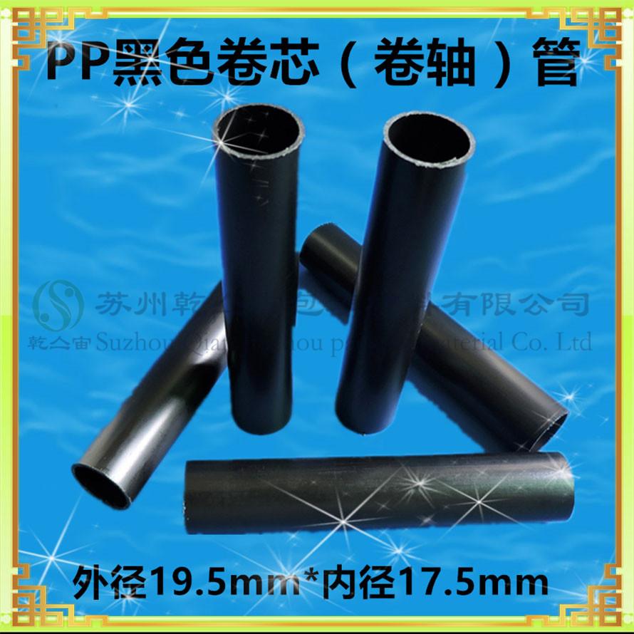 廠家訂做**光學膜pp管芯收銀紙管芯pvc pe無紡布管芯 各類薄膜卷芯管