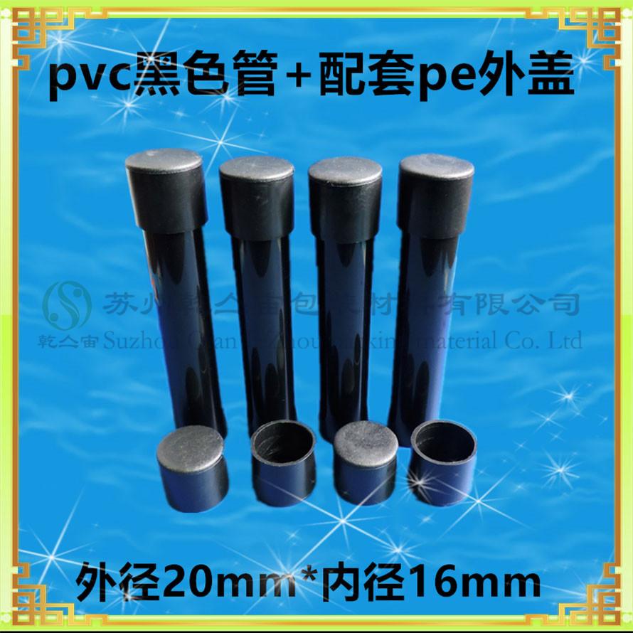 蘇州乾亼宙包裝**環保pvc材質包裝管 pe pvc pp塑料包裝管 玩具包裝管