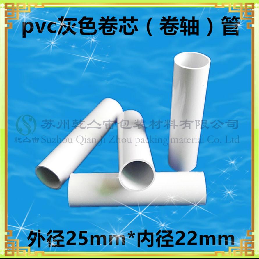 **pvc收銀印刷紙管芯 無紡布pvc管芯 光學膜pvc卷芯管 pvc管芯 pvc包裝管