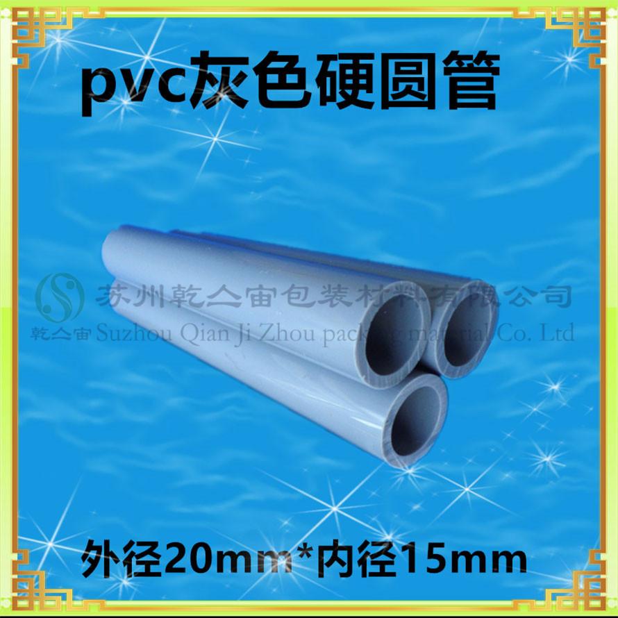 乾亼宙**pvc無紡布卷芯管 環保pvc包裝管pvc薄膜卷芯管膠帶管芯 離型膜卷芯管 pp pe abs卷芯管
