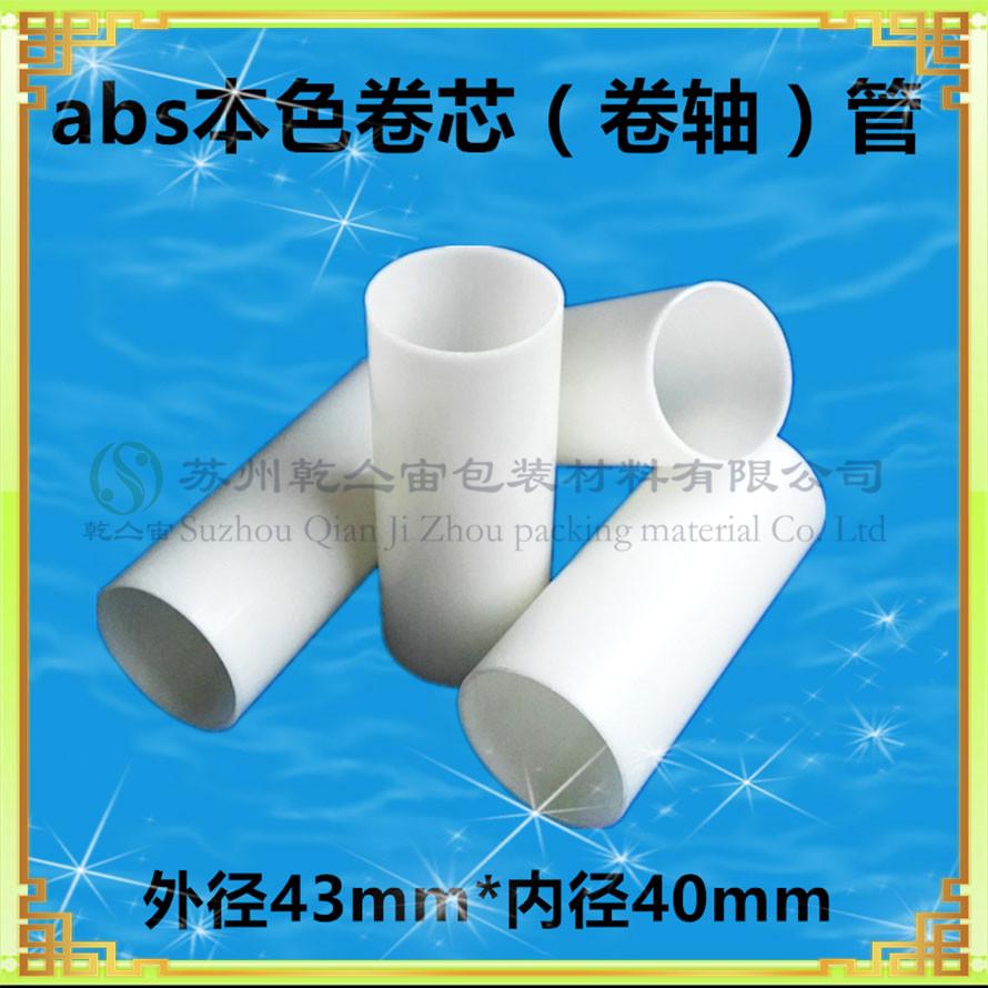 蘇州高精密abs鋰電池隔膜卷芯管 塑料包裝管 abs薄膜卷芯管無紡布管芯