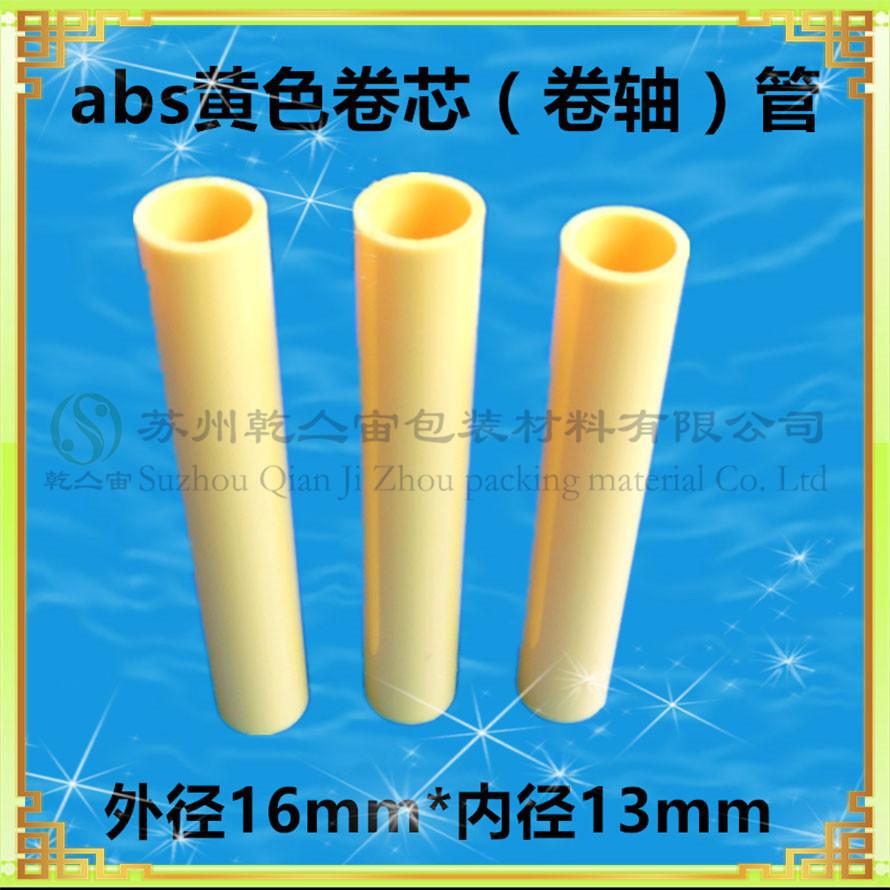 *收銀紙印刷紙管芯提供商 abs管材高精密鋰電池隔膜卷芯管供應商
