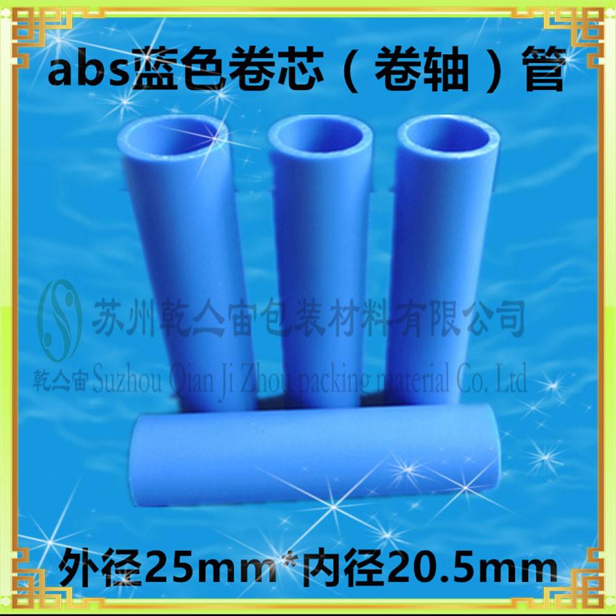 **abs鋰電池隔膜管芯供應商 光學膜abs卷芯管 pp pvc pe塑料卷芯管請選蘇州致遠管塑