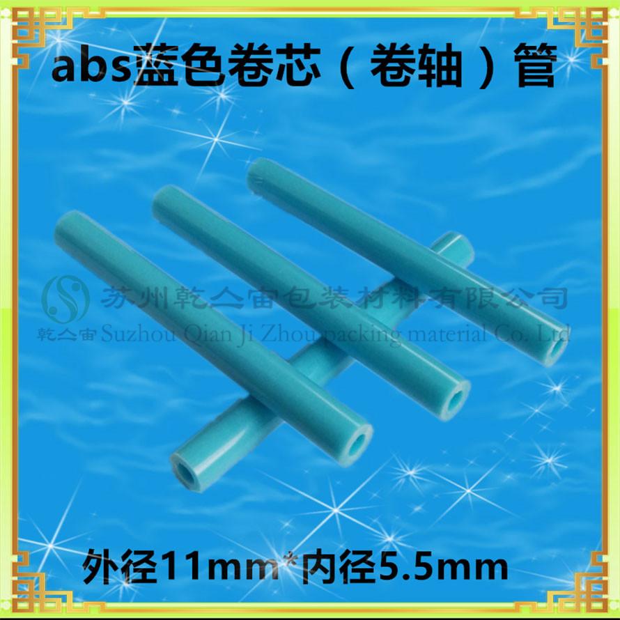 廠家定制 abs塑料管 abs包裝管材 abs收銀卷芯管 abs擠塑管