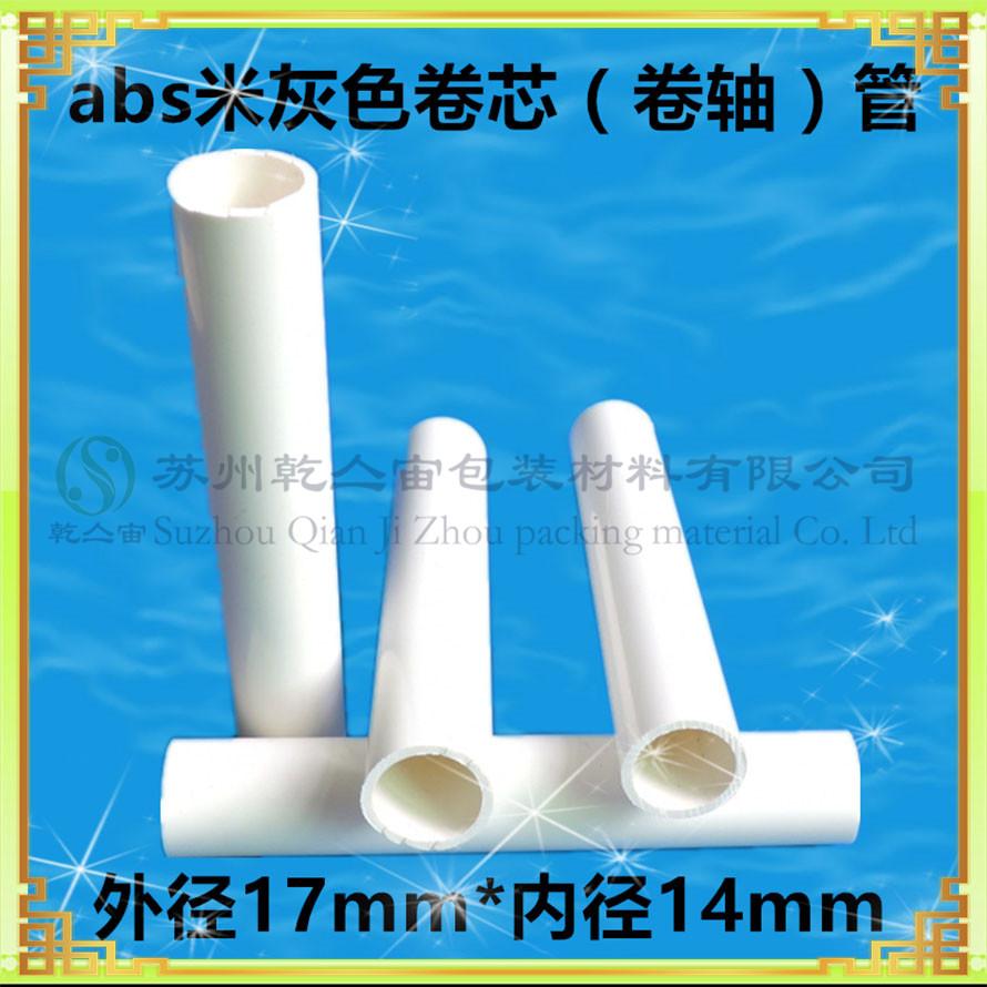 **abs收銀紙卷芯管薄膜卷芯管 abs包裝管 高質量塑料管材請選蘇州致遠管塑
