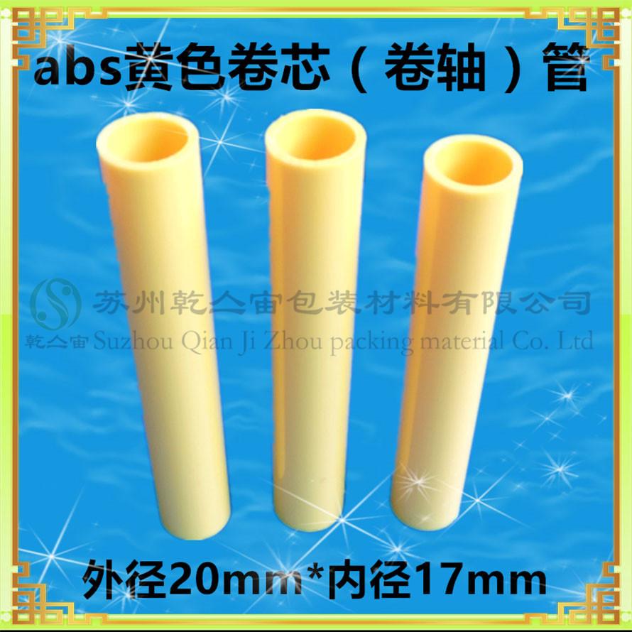 **物流傳送塑料托輥abs卷芯管 abs pe pvc太陽膜卷芯管 **塑料管材生產商