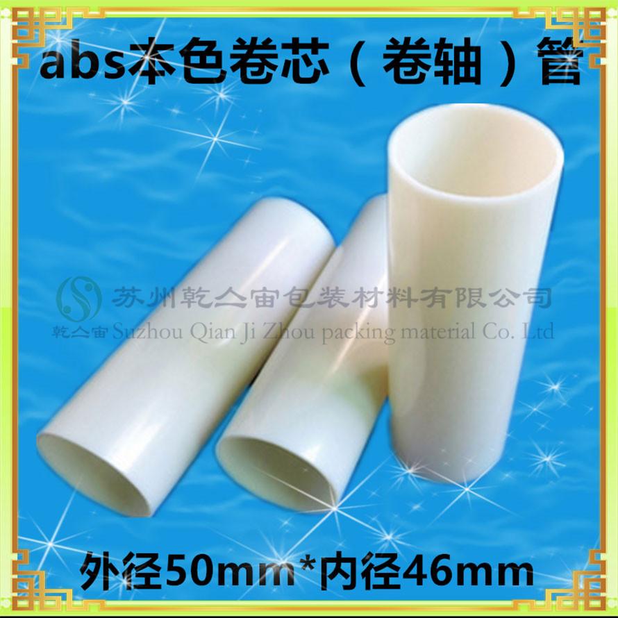 蘇州*生產abs金屬箔卷芯管abs膠帶卷芯管各型尺寸規格卷芯管