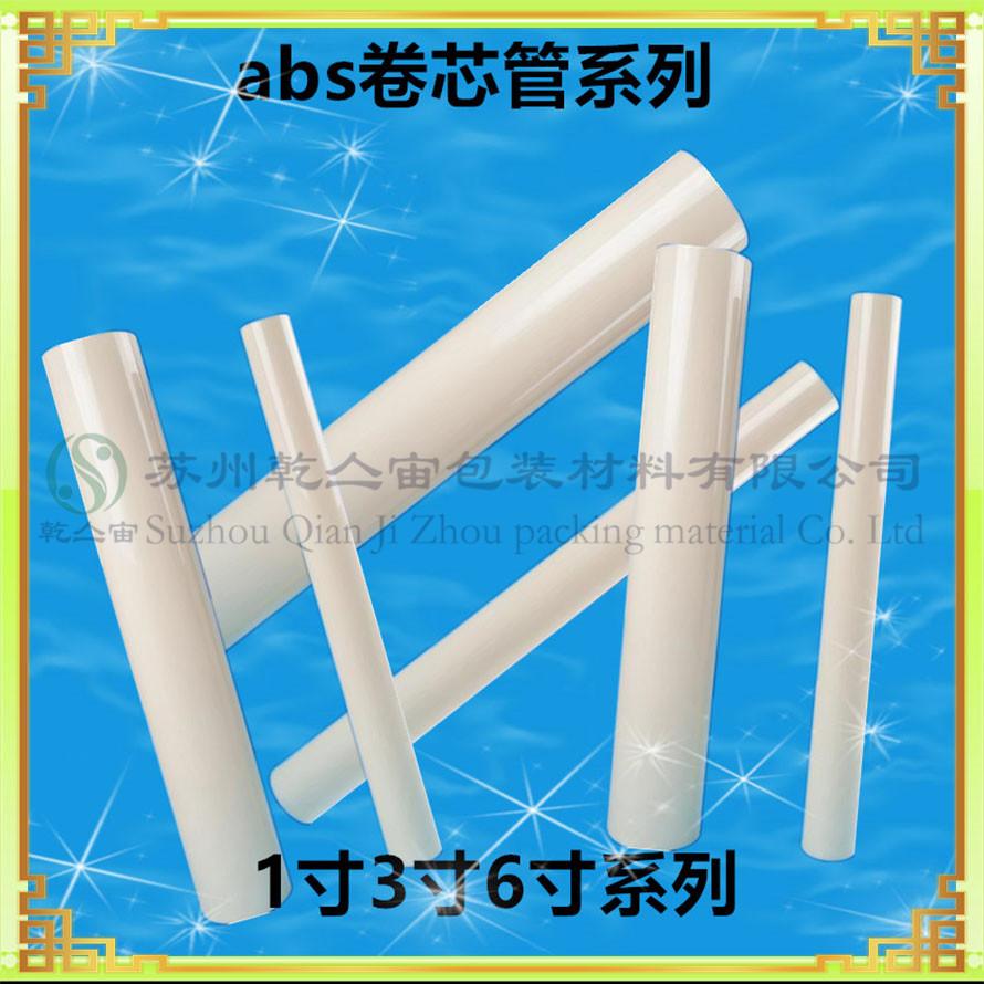 高精密3寸6寸abs鋰電池隔膜卷芯管金屬箔*卷芯管**塑料薄膜abs卷芯管盡在蘇州乾亼宙包裝