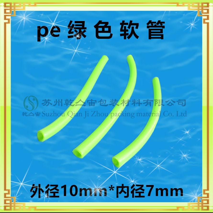 乾亼宙pe護套軟管pe pvc軟管 食品級環保pe軟管 透明 pe塑料軟管 pe彩色軟管