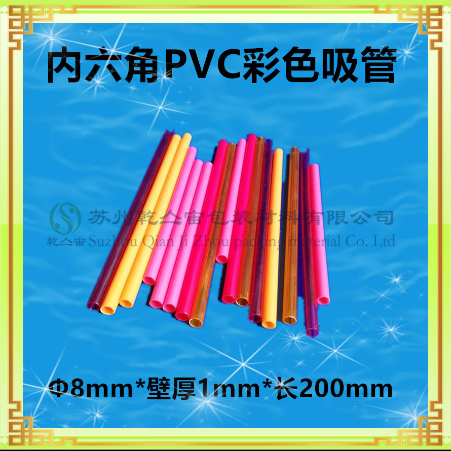 廠家訂做 PVC吸管 食品級彩色透明PVC吸管 PETG吸管 PVC軟硬塑料吸管