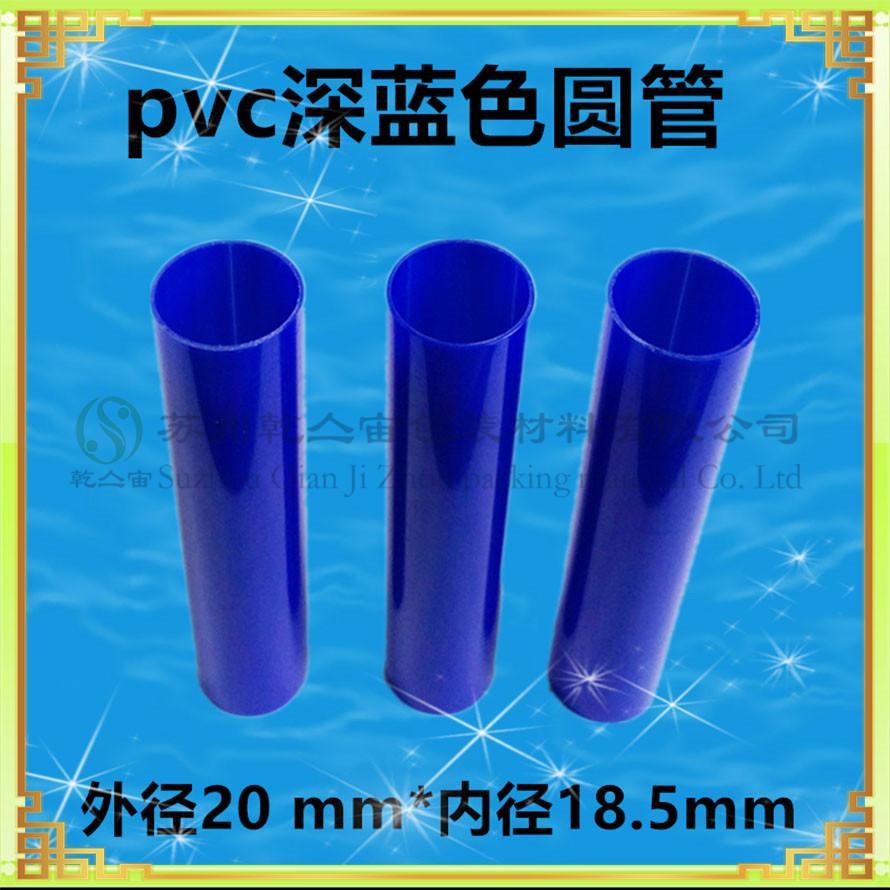 *卷芯管供應商 *生產pvc收銀紙管芯 pvc薄膜纏繞膜卷芯管