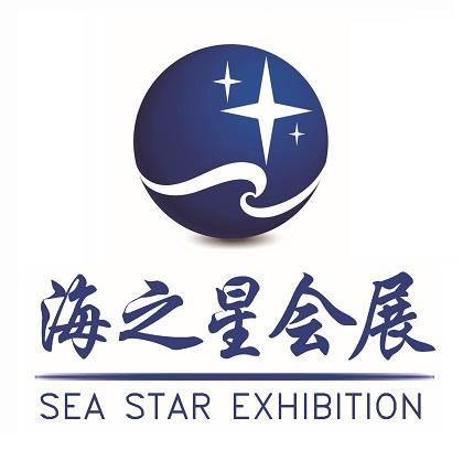 青島海之星商務會展有限公司