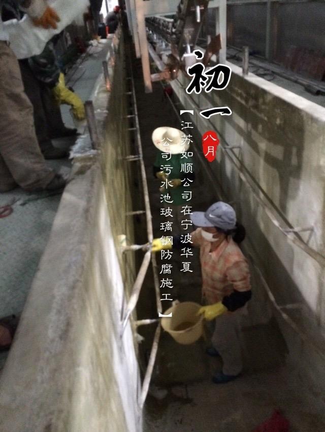 衢州化工水池環氧樹脂二布四油貼布防腐公司