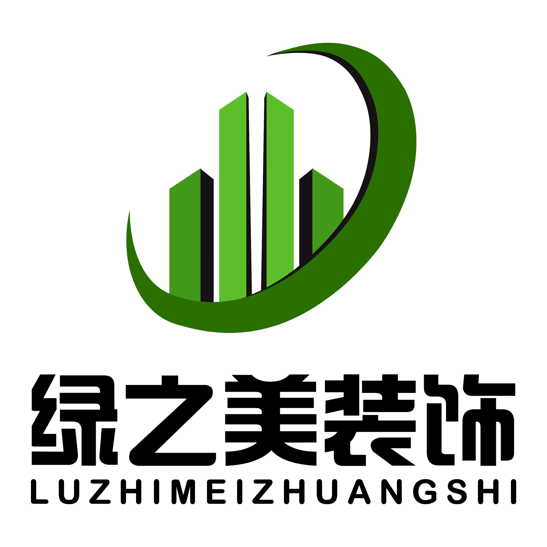 沈陽綠之美裝飾工程有限公司