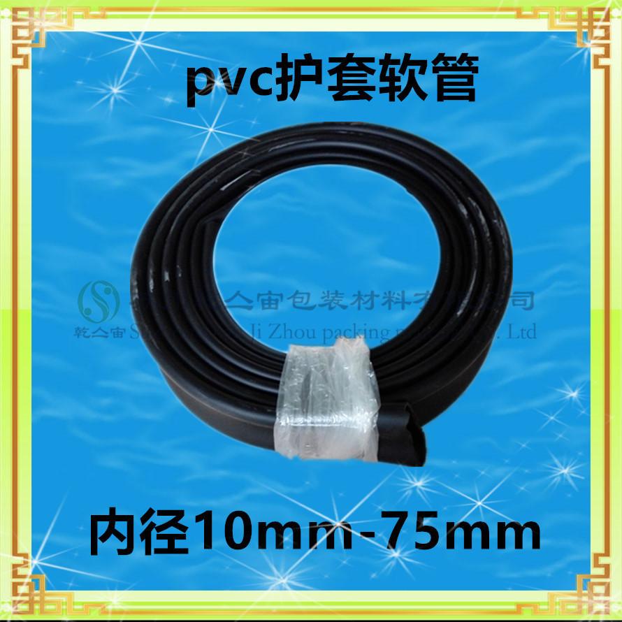 蘇州**pe軟管護套管pvc軟管護套管托輥護套軟管塑料軟管