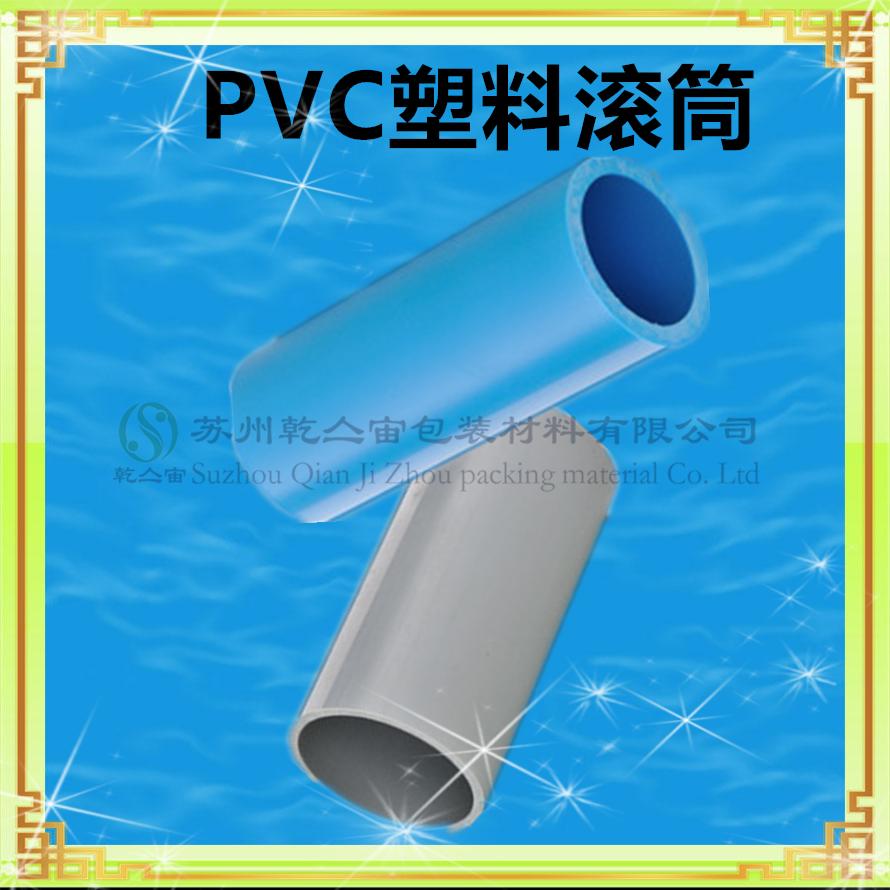 蘇州**pvc托輥輸送機塑料pvc托輥管pvc、pp滾筒托輥管塑料管廠家訂做價格協議